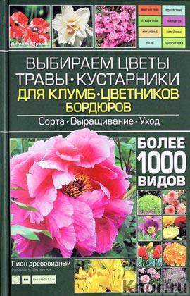 """А. Тролль """"Выбираем цветы, травы, кустарники для клумб, цветников, бордюров"""""""