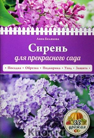 """Анна Белякова """"Сирень для прекрасного сада"""" Серия """"33 урожая"""""""