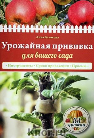 """Анна Белякова """"Урожайная прививка для вашего сада"""" Серия """"33 урожая"""""""