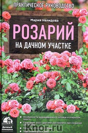 """Мария Нелидова """"Розарий на дачном участке"""" Серия """"Дачный помощник"""""""