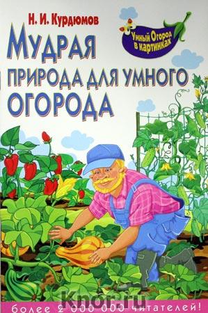 """Николай Курдюмов """"Мудрая природа для умного огорода"""" Серия """"Умный огород в картинках"""""""