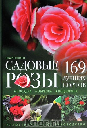 """Экарт Хэнхен """"Садовые розы. Посадка. Обрезка. Подкормка. 169 лучших сортов"""""""