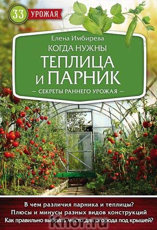 """Елена Имбирева """"Когда нужны теплица и парник. Секреты раннего урожая"""" Серия """"33 урожая"""""""