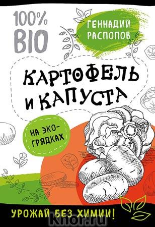 """Геннадий Распопов """"Картофель и капуста на эко грядках. Урожай без химии"""" Серия """"Витаминная грядка с доктором Распоповым"""""""