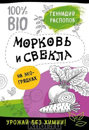 """Геннадий Распопов """"Морковь и свекла на эко грядках. Урожай без химии"""" Серия """"Витаминная грядка с доктором Распоповым"""""""