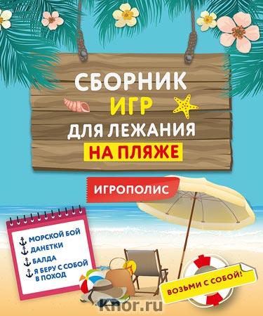 """Сборник игр для лежания на пляже. Серия """"Игрополис"""""""