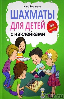"""Инна Романова """"Шахматы для детей с наклейками"""""""