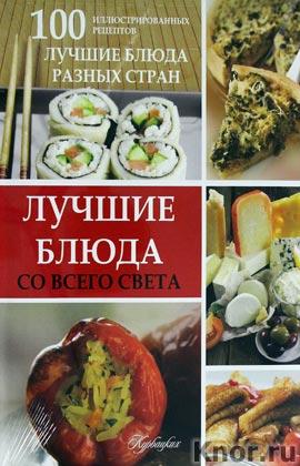 """Лучшие блюда со всего света. Серия """"Вкусная книга"""""""