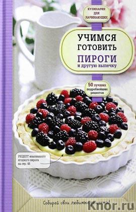 """Учимся готовить пироги и другую выпечку. Серия """"Кулинария. Для начинающих"""""""
