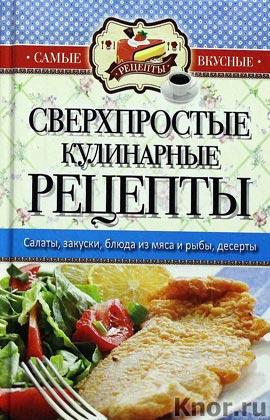 """С.П. Кашин """"Самые вкусные рецепты. Сверхпростые кулинарные рецепты"""" Серия """"Карманная библиотека"""""""
