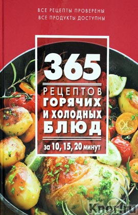 """365 рецептов горячих и холодных блюд. За 10, 15, 20 минут. Серия """"365 вкусных рецептов"""""""
