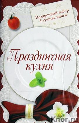 """Праздничная кухня. Подарочный набор из 4-х книг. Серия """"Суперподарок"""""""
