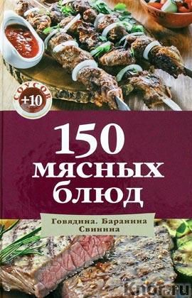 """150 мясных блюд. Серия """"Кулинарная ярмарка"""""""
