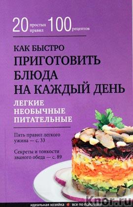 """Как быстро приготовить блюда на каждый день. Серия """"Кулинария. Идеальная хозяйка. Все по полочкам"""""""