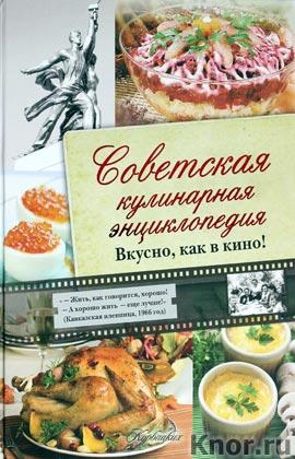 Советская кулинарная энциклопедия. Вкусно, как в кино!