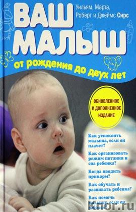 """Уильям и Марта Сирс """"Ваш малыш от рождения до двух лет"""" Серия """"Книги докторов Сирс"""""""