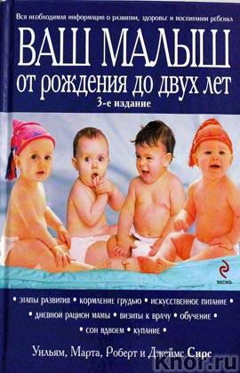 """Уильям и Марта Сирс """"Ваш малыш от рождения до двух лет"""" Серия """"Книги для всей семьи"""""""