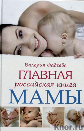"""Валерия Фадеева """"Главная российская книга мамы"""""""