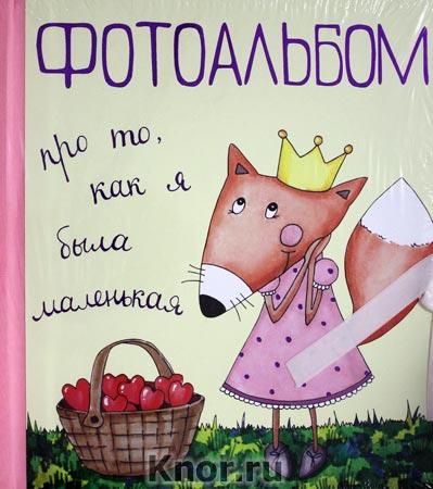 """Любовь Дрюма """"Фотоальбом про то, как я была маленькая"""" Серия """"Подарочные издания. Ребенок"""""""