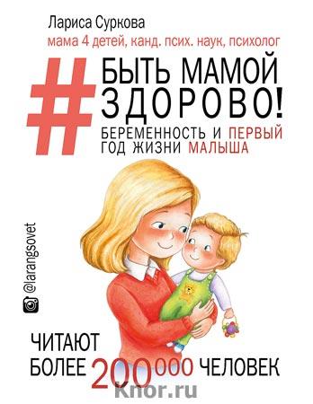 """Лариса Суркова """"Быть мамой здорово! Беременность и первый год жизни малыша"""" Серия """"Звезда инстаграма"""""""