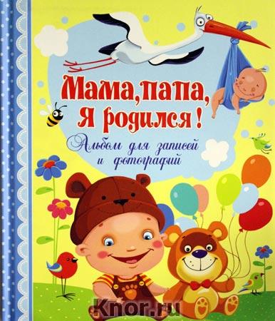 """Ю.В. Феданова """"Мама, папа, я родился! Альбом для записей и фотографий"""""""