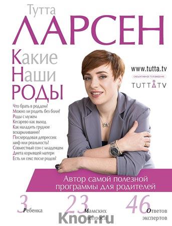 """Тутта Ларсен """"Какие наши роды"""" Серия """"Звезда инстаграма"""""""
