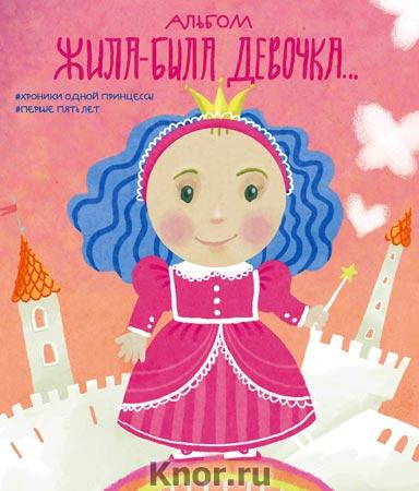 """Л.А. Меркулова """"Альбом. Жила-была девочка. Хроники одной принцессы. Первые 5 лет"""" Серия """"Подарочные издания. Ребенок"""""""