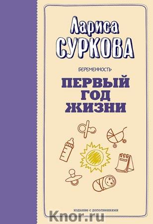 """Лариса Суркова """"Беременность и первый год жизни"""" Серия """"Библиотека инстаграма. Воспитание"""""""