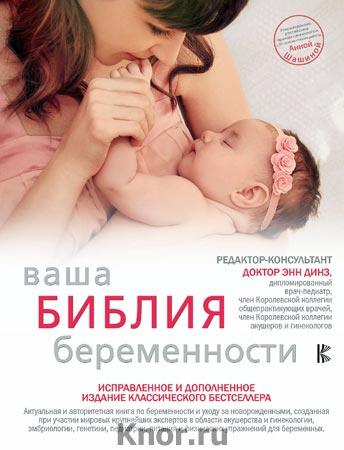 """Энн Динз """"Ваша библия беременности. Обновленное издание"""" Серия """"Мать и дитя: подарочное издание"""""""