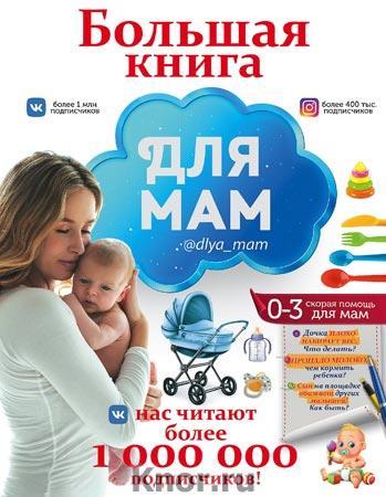 """Большая книга для мам. Серия """"Для самых заботливых мам"""""""