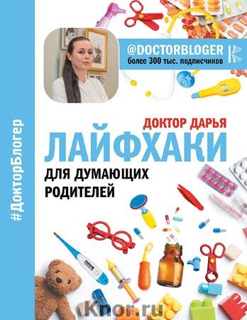 """Доктор Дарья """"Лайфхаки для думающих родителей"""" Серия """"Доктор блогер"""""""