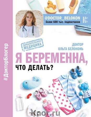 """Ольга Белоконь """"Я беременна, что делать?"""" Серия """"Доктор блогер"""""""