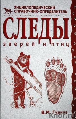 """В.М. Гудков """"Следы зверей и птиц"""""""