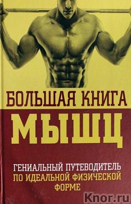 """Я. Кинг, Л. Шулер """"Большая книга мышц"""" Серия """"Библиотека Men's Health"""""""