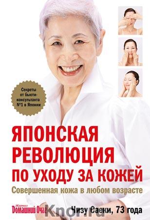 """Чизу Саеки """"Японская революция по уходу за кожей. Совершенная кожа в любом возрасте"""" Серия """"Академия женского здоровья"""""""