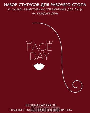 """Елена Каркукли """"Faceday: Набор статусов для рабочего стола. Идеальное лицо"""" Серия """"Главные секреты женской красоты и здоровья"""""""