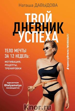 """Наташа Давыдова """"#Прессуйтело-2. Твой дневник успеха. Тело мечты за 12 недель: мотивация, рецепты, тренировки"""" Серия """"Прессуйтело"""""""