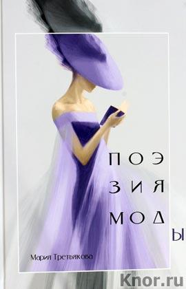 "Мария Третьякова ""Поэзия моды"""