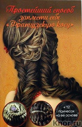 """О.Н. Романова """"Простейший способ заплести себе французскую косу"""" Серия """"Простейший способ"""""""