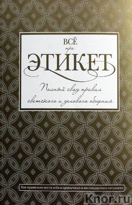 """Т.В. Белоусова """"Все про этикет: полный свод правил светского и делового общения"""""""