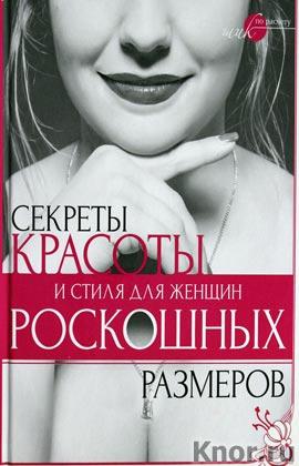 """Н.Г. Серикова """"Секреты красоты и стиля для женщин роскошных размеров"""" Серия """"Шик по расчету"""""""