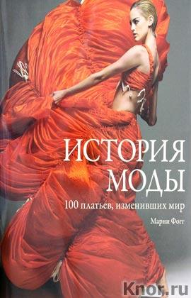"""Марни Фогг """"История моды. 100 платьев, изменивших мир"""""""