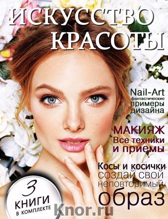 Искусство красоты (комплект из 3 книг)