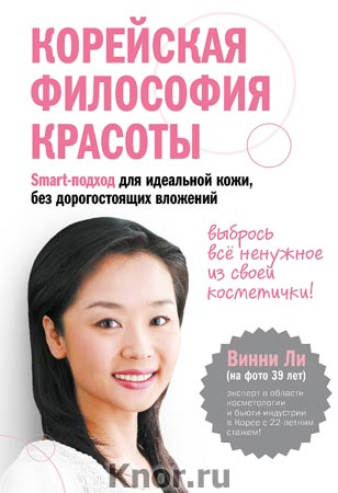 """Винни Ли """"Корейская философия красоты. Smart-подход для идеальной кожи без дорогостоящих вложений"""" Серия """"Академия женского здоровья"""""""