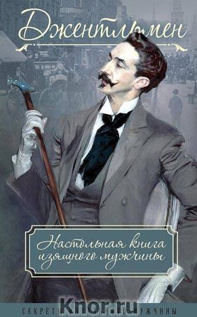 """П. Метузал, А. Книгге """"Джентльмен. Настольная книга изящного мужчины"""" Серия """"Секреты идеального мужчины"""""""