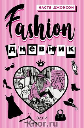 """Настя Джонсон """"Fashion дневник от Насти Джонсон"""" Серия """"KRASOTA. Безупречный стиль"""""""