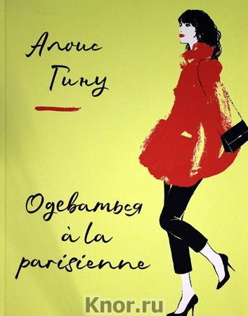 """Алоис Гину """"Одеваться a la parisienne"""""""