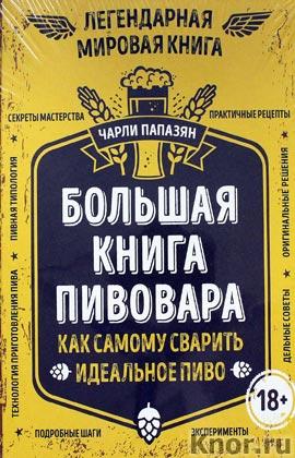 """Чарли Папазян """"Большая книга пивовара. Как самому сварить идеальное пиво"""" Серия """"Вина и напитки мира"""""""