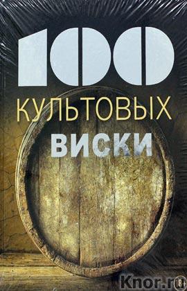 """100 культовых виски. Серия """"100 культовых"""""""