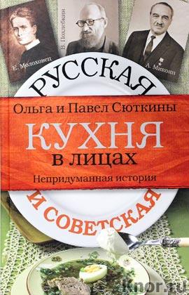 """Ольга и Павел Сюткины """"Русская и советская кухня в лицах"""""""